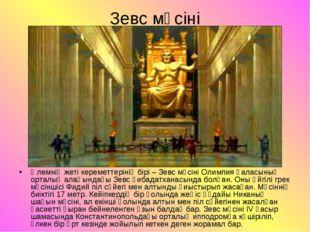 Зевс мүсіні Әлемнің жеті кереметтерінің бірі – Зевс мүсіні Олимпия қаласының