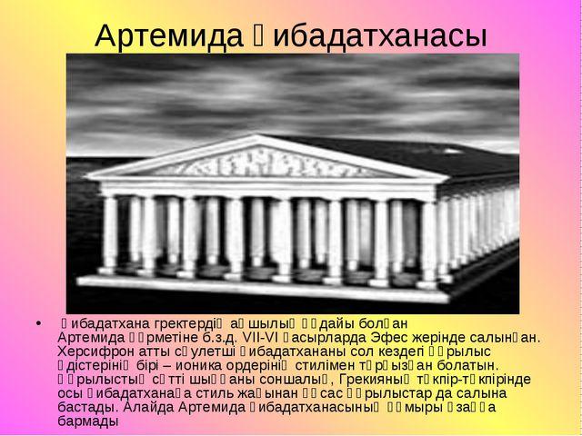 Артемида ғибадатханасы Ғибадатхана гректердің аңшылық құдайы болған Артемида...