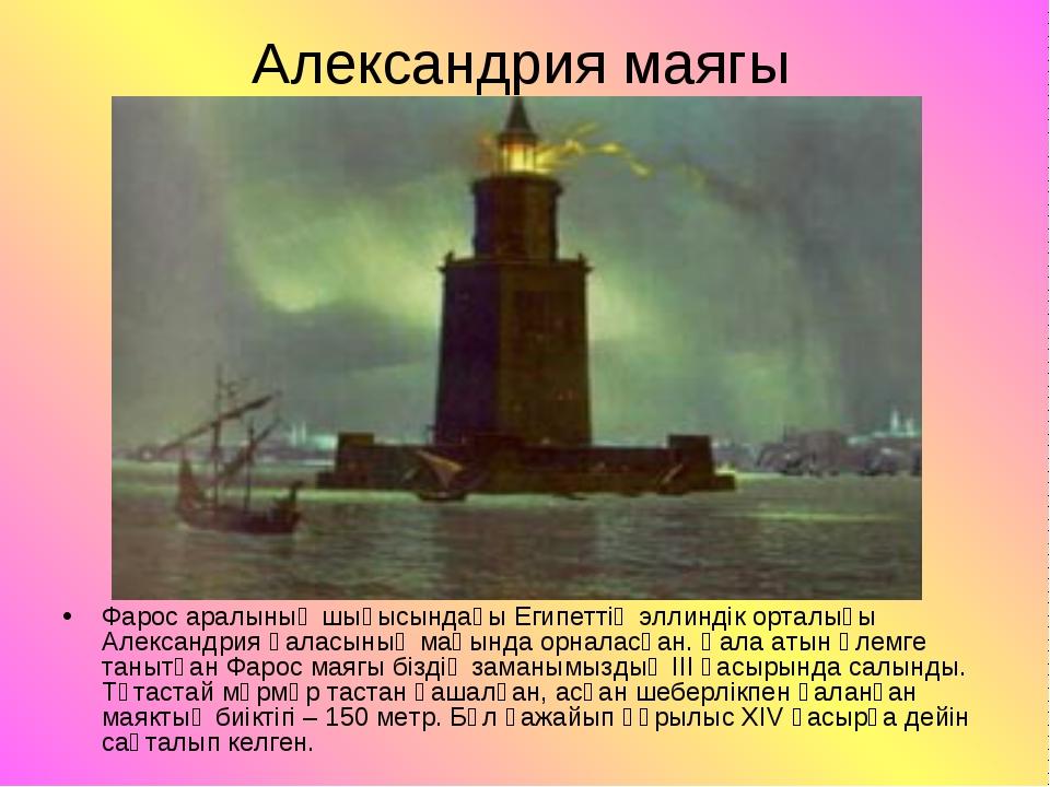 Александрия маягы Фарос аралының шығысындағы Египеттің эллиндік орталығы Алек...