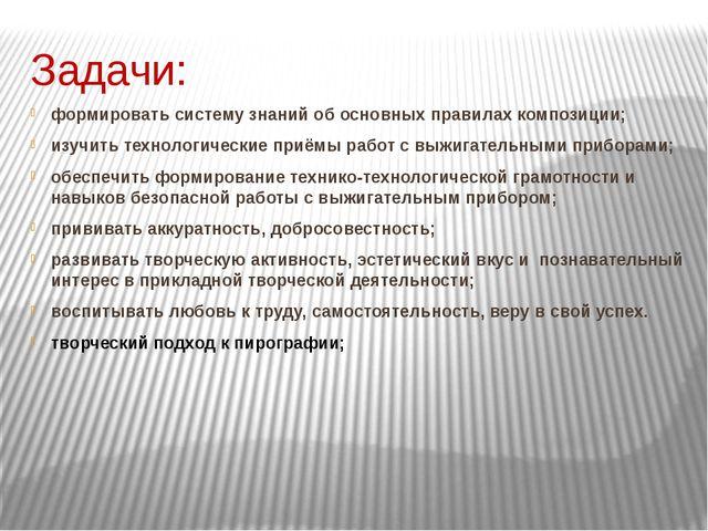 Задачи: формировать систему знаний об основных правилах композиции; изучить т...
