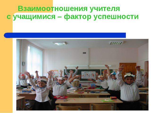 Взаимоотношения учителя с учащимися – фактор успешности