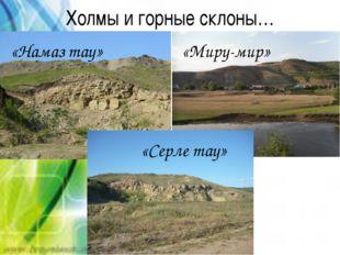 Холмы и горные склоны… «Миру-мир» «Серле тау» «Намаз тау»