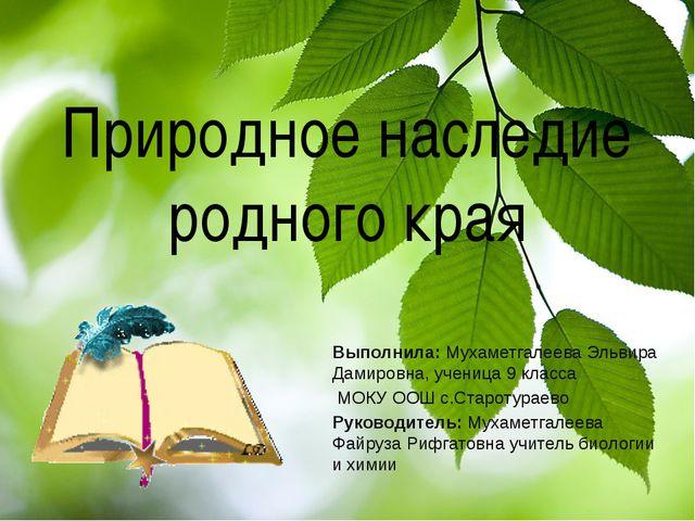 Природное наследие родного края Выполнила: Мухаметгалеева Эльвира Дамировна,...