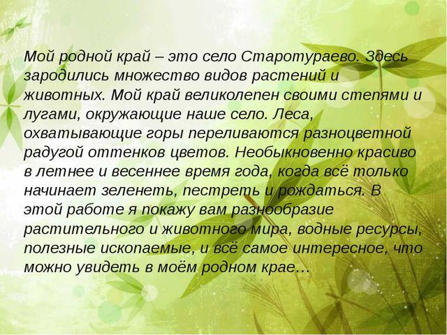 Мой родной край – это село Старотураево. Здесь зародились множество видов рас...