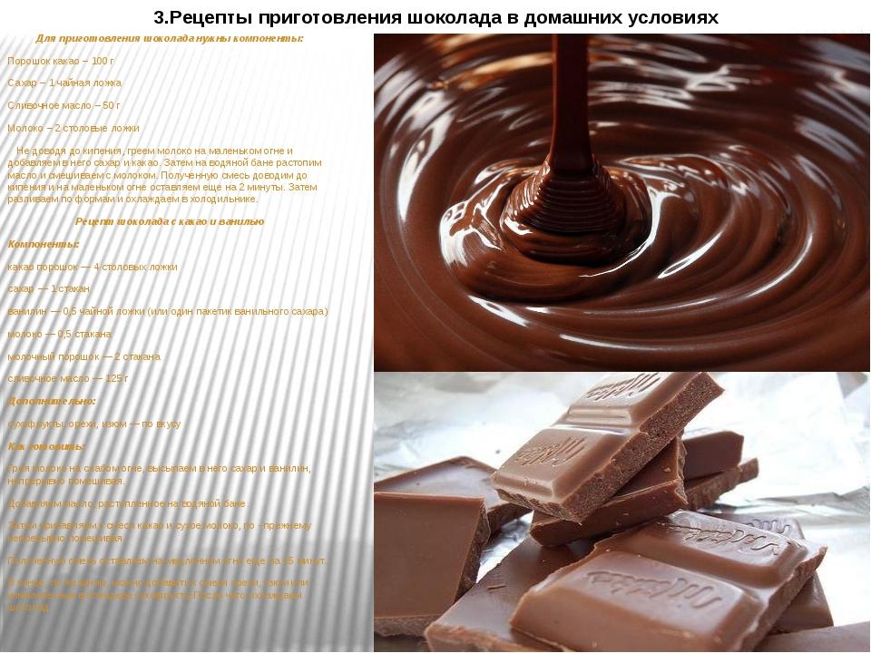 пошаговый рецепт с фото домашнего шоколада фрукты обветрились потемнели