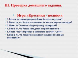 Игра «Крестики - нолики». 1. Есть ли на территории республики Казахстан пусты