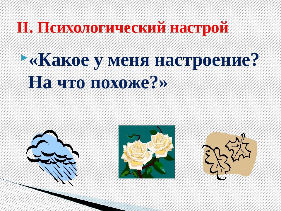II. Психологический настрой «Какое у меня настроение? На что похоже?»