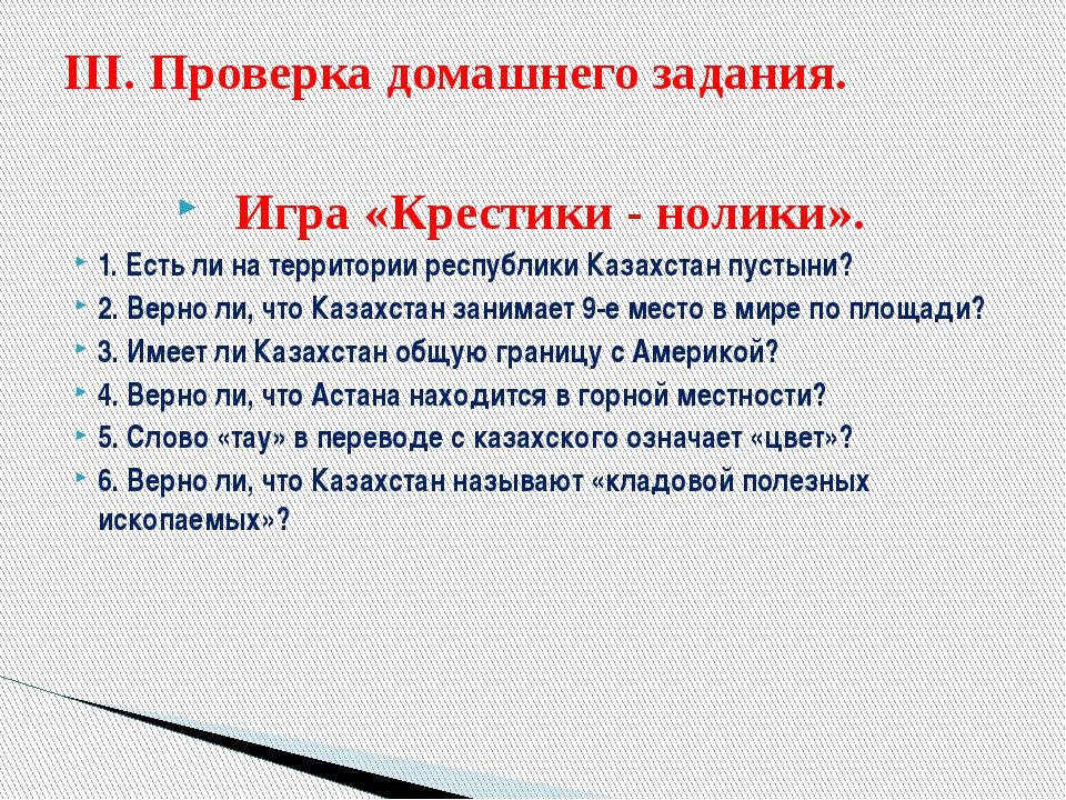 Игра «Крестики - нолики». 1. Есть ли на территории республики Казахстан пусты...