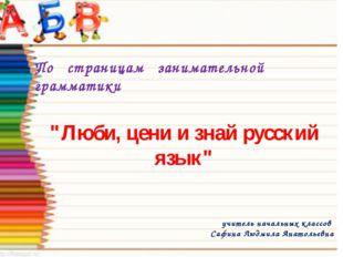 """По страницам занимательной грамматики """"Люби, цени и знай русский язык"""" учите"""