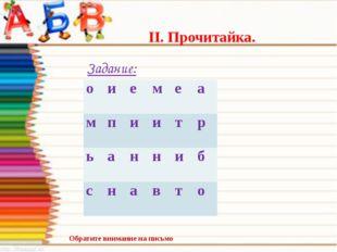 II. Прочитайка. Задание: Обратите внимание на письмо о и е м е а м п и и т р