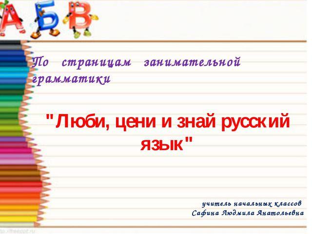 """По страницам занимательной грамматики """"Люби, цени и знай русский язык"""" учите..."""