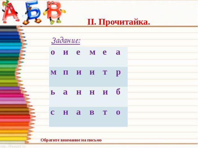 II. Прочитайка. Задание: Обратите внимание на письмо о и е м е а м п и и т р...