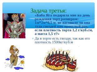 «Баба Яга подарила мне на день рождения торт размером: 1м*2м*0,5 м. не насова