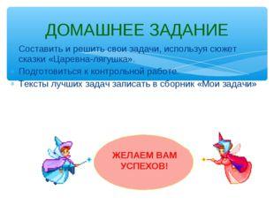 Составить и решить свои задачи, используя сюжет сказки «Царевна-лягушка». Под