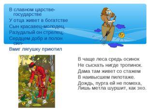 В славном царстве-государстве У отца живет в богатстве Сын красавец-молодец,