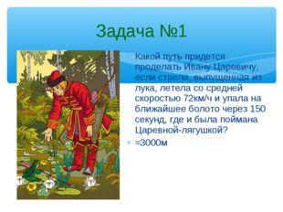 Задача №1 Какой путь придется проделать Ивану Царевичу, если стрела, выпущенн