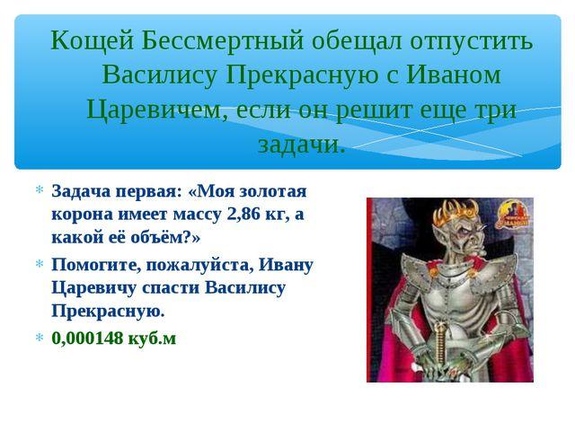 Кощей Бессмертный обещал отпустить Василису Прекрасную с Иваном Царевичем, ес...