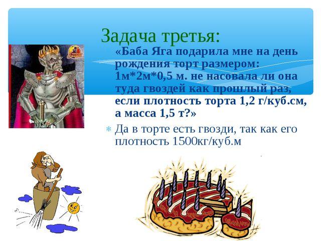 «Баба Яга подарила мне на день рождения торт размером: 1м*2м*0,5 м. не насова...