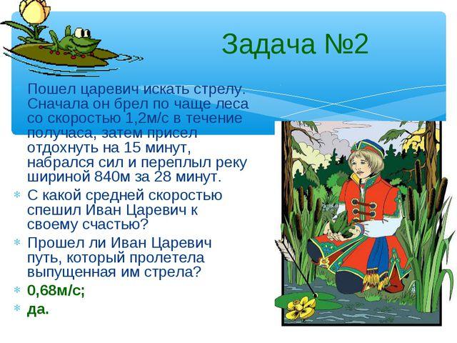 Задача №2 Пошел царевич искать стрелу. Сначала он брел по чаще леса со скорос...