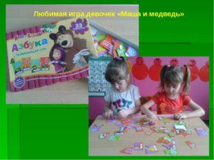 Любимая игра девочек «Маша и медведь»