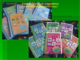 Учебно-игровые комплекты (приложение журнала «Логопед»)