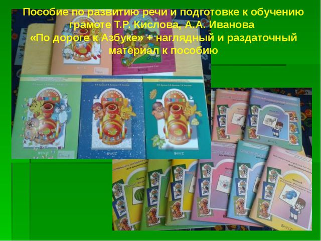 Пособие по развитию речи и подготовке к обучению грамоте Т.Р. Кислова, А.А. И...