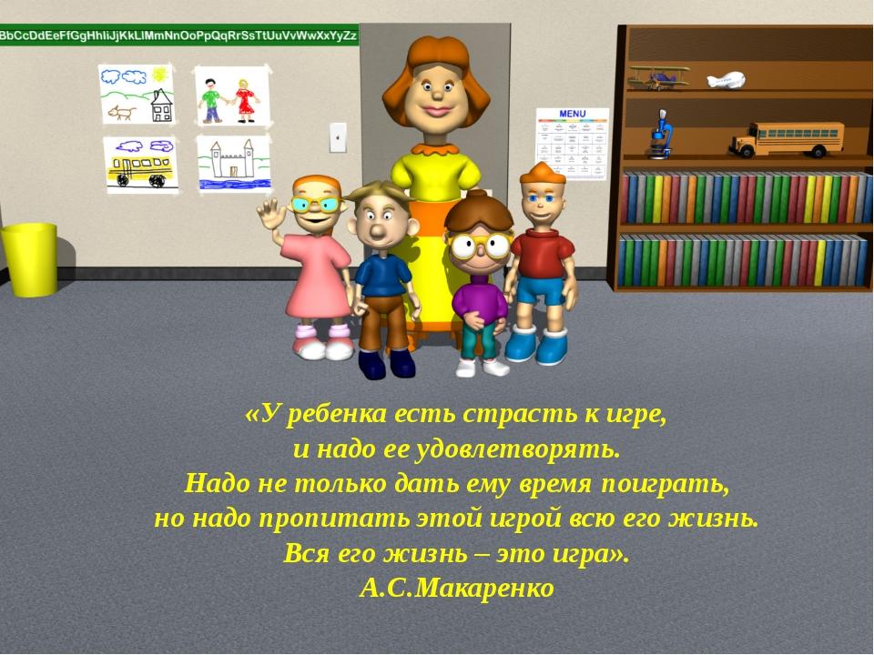 «У ребенка есть страсть к игре, и надо ее удовлетворять. Надо не только дать...
