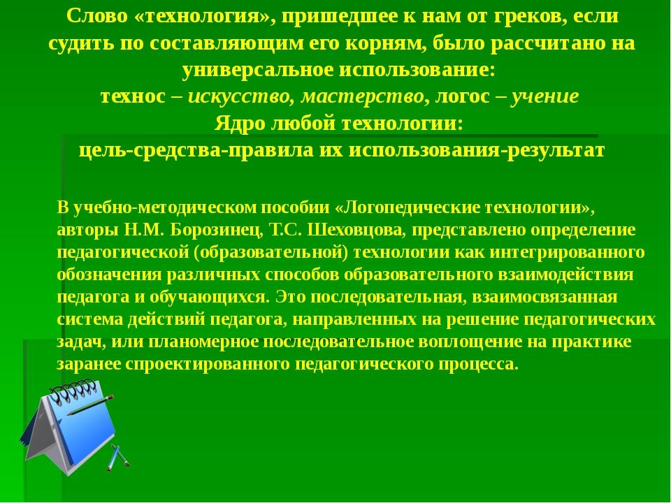 Слово «технология», пришедшее к нам от греков, если судить по составляющим ег...