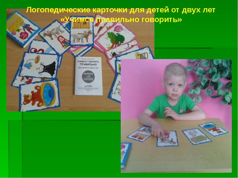Логопедические карточки для детей от двух лет «Учимся правильно говорить»