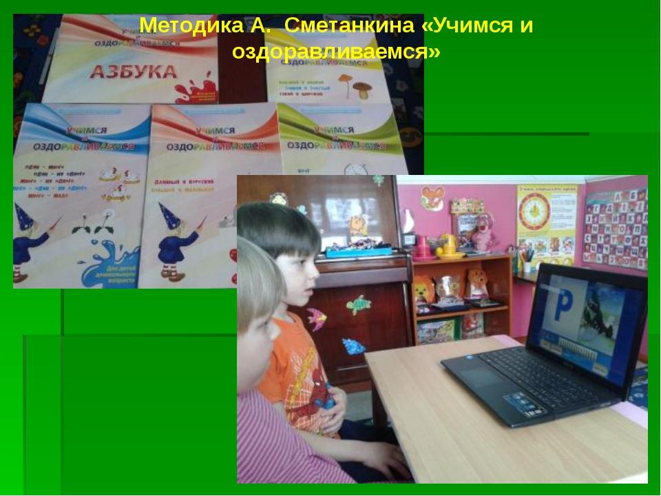 Методика А. Сметанкина «Учимся и оздоравливаемся»