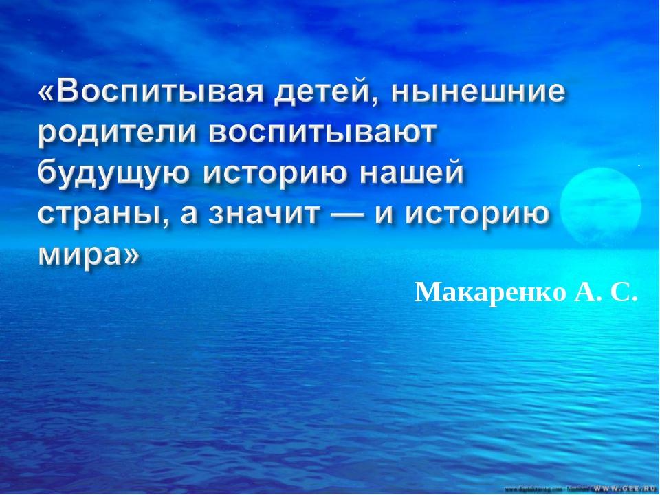 . .. Макаренко А. С.