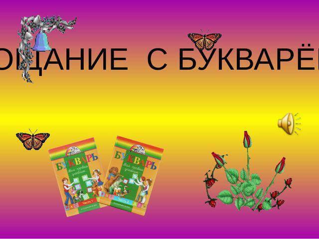 ПРОЩАНИЕ С БУКВАРЁМ