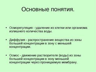 Основные понятия. Осморегуляция - удаление из клетки или организма излишнего