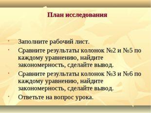 План исследования Заполните рабочий лист. Сравните результаты колонок №2 и №5