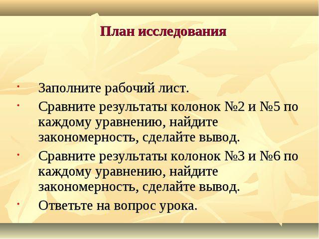 План исследования Заполните рабочий лист. Сравните результаты колонок №2 и №5...