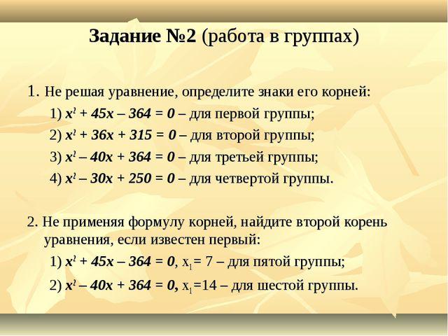 Задание №2 (работа в группах) 1. Не решая уравнение, определите знаки его кор...