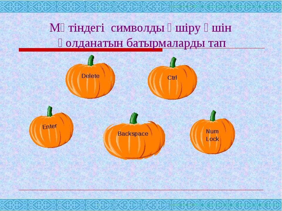 Мәтіндегі символды өшіру үшін қолданатын батырмаларды тап
