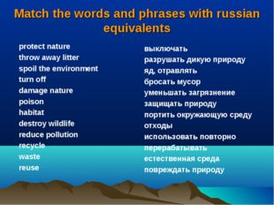 Match the words and phrases with russian equivalents protect nature throw awa