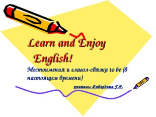 Learn and Enjoy  English! Местоимения и глагол-связка to be (в настоящем вр