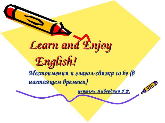 Learn and Enjoy  English! Местоимения и глагол-связка to be (в настоящем вр...