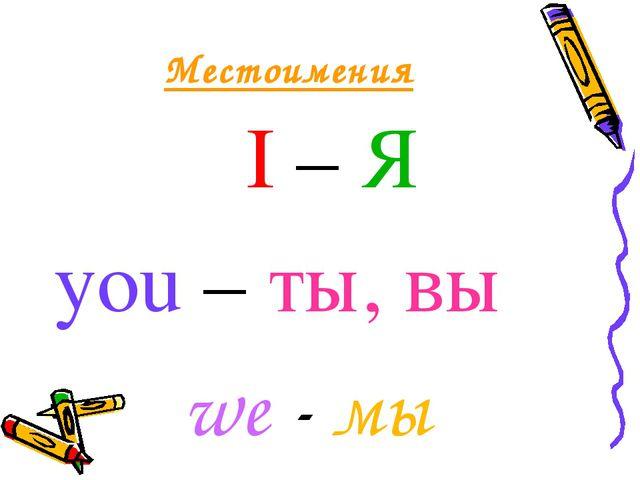 Местоимения I – Я you – ты, вы we - мы