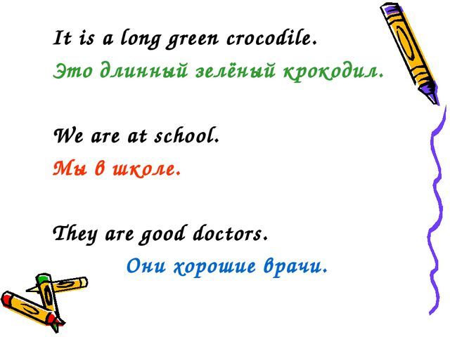 It is a long green crocodile. Это длинный зелёный крокодил. We are at scho...