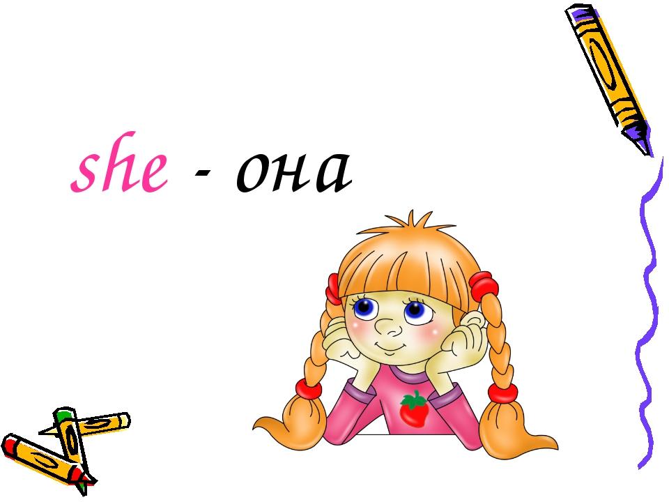 she - она
