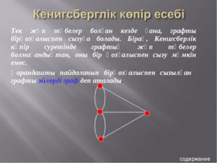 Тек жұп төбелер болған кезде ғана, графты бірқозғалыспен сызуға болады. Біра