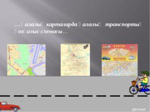 …Қалалық карталарда қалалық транспортың қозғалыс схемасы… дальше
