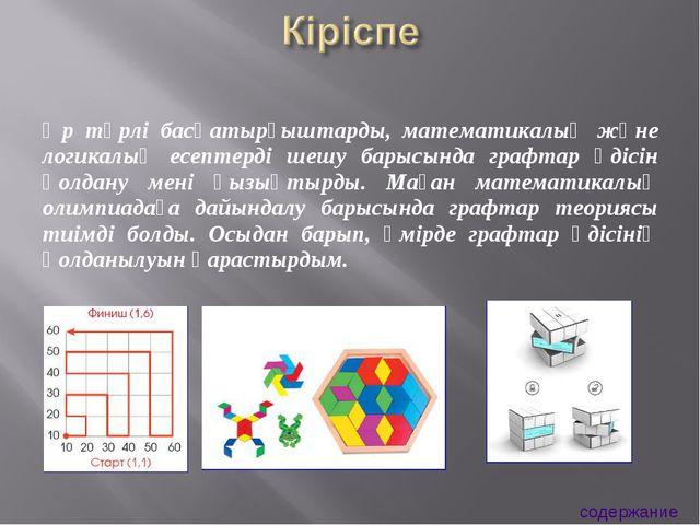 Әр түрлі басқатырғыштарды, математикалық және логикалық есептерді шешу барысы...