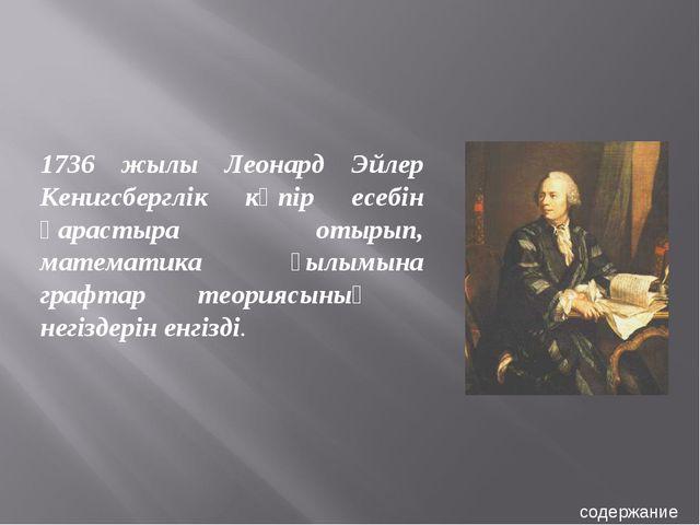 1736 жылы Леонард Эйлер Кенигсберглік көпір есебін қарастыра отырып, математи...