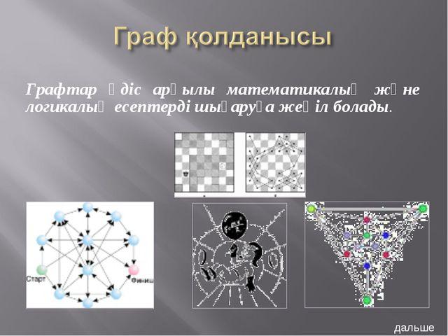 Графтар әдіс арқылы математикалық және логикалық есептерді шығаруға жеңіл бол...