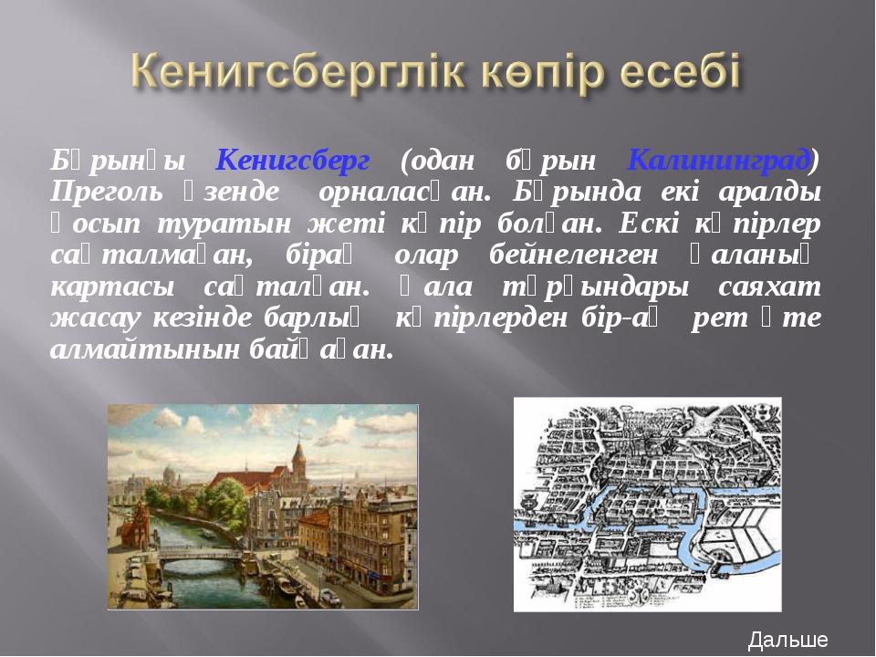 Бұрынғы Кенигсберг (одан бұрын Калининград) Преголь өзенде орналасқан. Бұрынд...