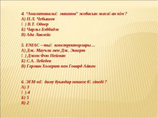 """4. """"Аналитикалық машина"""" жобасын жасаған кім ? А) П.Л. Чебышев Ә) В.Т. Однер"""